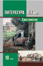 Зинин С.А., Сахаров В.И. Литература ХIХ века. Хрестоматия для 10 класса. Часть 1