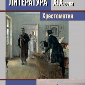 Зинин С.А., Сахаров В.И. Литература ХIХ века. Хрестоматия для 10 класса. Часть 2