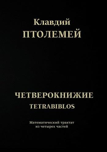 Клавдий Птолемей Тетрабиблос (Четверокнижье)