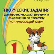 Барылкина Л.П Контрольно-измерительные материалы в форме тестов. Окружающий мир 1 класс школа России