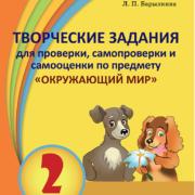 Барылкина Л.П Контрольно-измерительные материалы в форме тестов. Окружающий мир 2 класс школа России