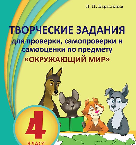 Барылкина Л.П Контрольно-измерительные материалы в форме тестов. Окружающий мир 4 класс Школа России