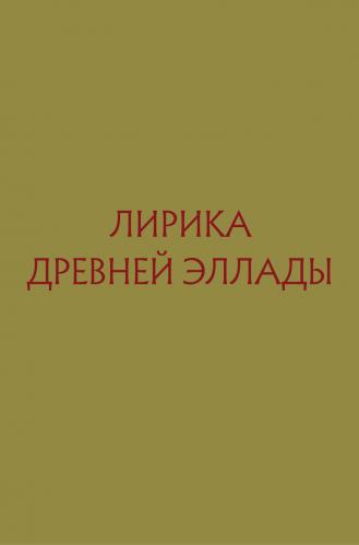 Голосовкера Я. Лирика древней Эллады