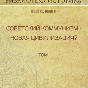 Вебб С. Советский коммунизм - новая цивилизация? Том I
