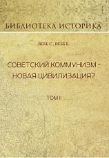 Вебб С. Советский коммунизм - новая цивилизация? Том II