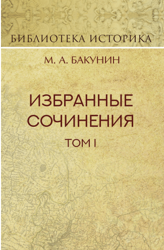 Бакунин М.А. Избранные сочинения. Том 1. Государственность и анархия