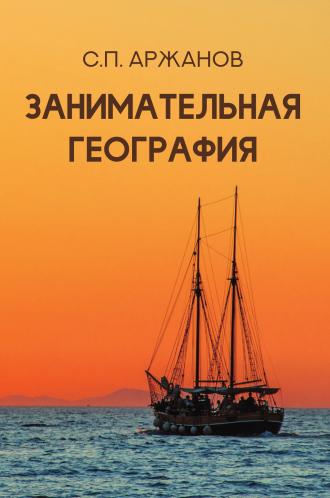 Аржанов С.П. Занимательная география