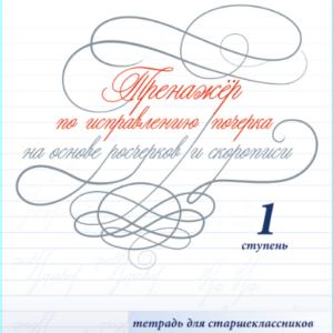 Тарасова Л.Е. Тренажер по исправлению почерка для старшеклассников 1 ступень. На основе росчерков и скорописи