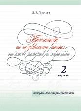 Тарасова Л.Е. Тренажер по исправлению почерка для старшеклассников 2 ступень. На основе росчерков и скорописи