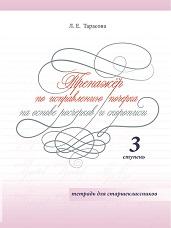 Тарасова Л.Е. Тренажер по исправлению почерка для старшеклассников 3 ступень. На основе росчерков и скорописи