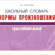 Тарасова Л.Е. Школьный словарь норм произношения