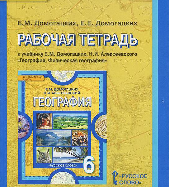 Домогацких Е.М., Домогацких Е.Е. География. 6 клacc. Рабочая тетрадь