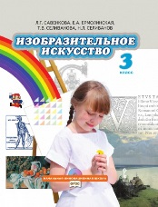 Савенкова Л.Г., Ермолинская Е.А., Селиванова Т.В. Изобразительное искусство. 3 класс. Учебник