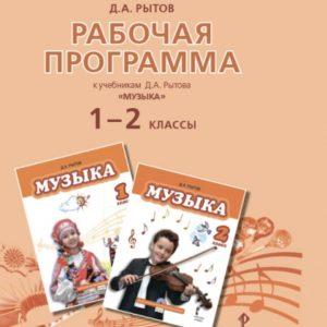 Рытов Д.А. Музыка. 1-2 класс. Рабочая программа