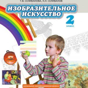 Савенкова Л.Г., Ермолинская Е.А., Селиванова Т.В. Изобразительное искусство. 2 класс. Учебник