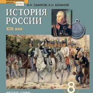 Сахаров А.Н., Боханов А.Н. История России. XIX в. 8 класс. Учебник