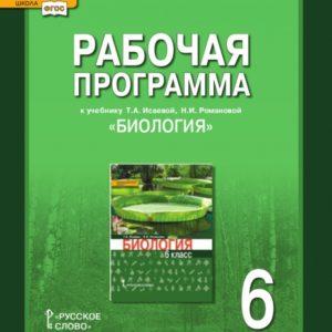 Новикова С.Н., Романова Н.И. Биология. 6 класс. Рабочая программа. 2 часа в неделю