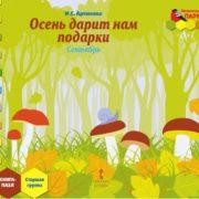 Артюхова И.С. Книга-пазл. Осень дарит нам подарки. Сентябрь. Старшая группа