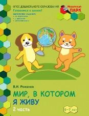 Романов В.И. Мир, в котором я живу. Развивающая тетрадь для детей подготовительной к школе группы. В 2-х частях. Часть 2