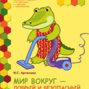 Артюхова И.С. Мир вокруг - добрый и безопасный. Развивающая тетрадь для детей подготовительной к школе группы. В 2-х частях. Часть 1