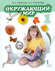 Самкова В.А., Романова Н.И. Окружающий мир. 1 класс. Учебник