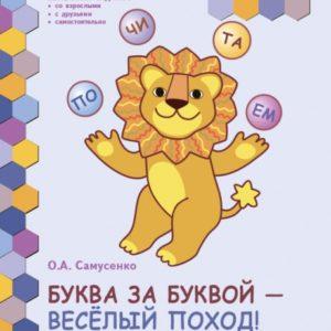 Самусенко О.А. Буква за буквой-веселый поход! Развивающая тетрадь для детей подготовительной к школе группы