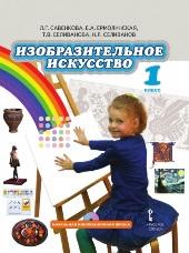 Савенкова Л.Г., Ермолинская Е.А., Селиванова Т.В. Изобразительное искусство. 1 класс. Учебник