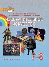 Савенкова Л.Г., Ермолинская Е.А., Селиванова Т.В. Изобразительное искусство. 7-8 класс. Учебник