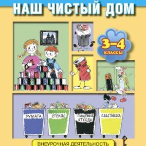 Самкова В.А. Наш чистый дом. 3-4 класс. Учебное пособие