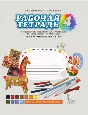 Савенкова Л.Г., Ермолинская Е.А. Изобразительное искусство. 4 класс. Рабочая тетрадь