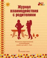 Арнаутова Е.П. Журнал взаимодействия с родителями: психолого-педагогическое сопровождение семей с детьми 2-3 лет