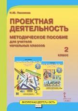 Пахомова Н.Ю. Проектная деятельность. Методическое пособие для учителя начальных классов. 2 класс