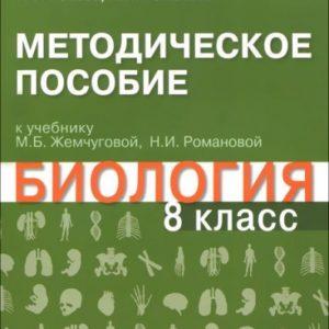 Ренёва Н.Б., Романова Н.И. Биология. 8 класс. Методическое пособие