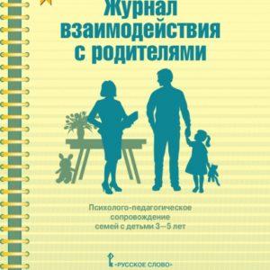 Арнаутова Е.П. Журнал взаимодействия с родителями: психолого-педагогическое сопровождение семей с детьми 3-5 лет