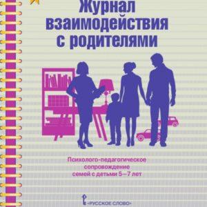 Арнаутова Е.П. Журнал взаимодействия с родителями: психолого-педагогическое сопровождение семей с детьми 5-7 лет