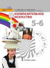 Савенкова Л.Г., Ермолинская Е.А., Селиванова Т.В. Изобразительное искусство. 5-6 класс. Учебник