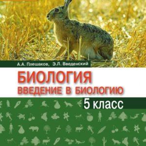 Плешаков А.А., Введенский Э.Л. Введение в биологию. 5 класс. Учебник