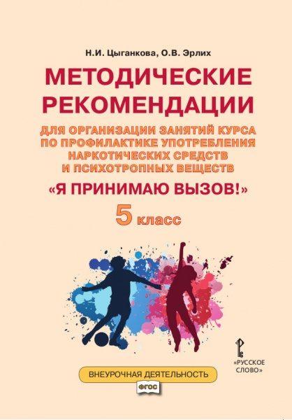 """Цыганкова Н.И., Эрлик О.В. """"Я принимаю вызов!"""" 5 класс. Методические рекомендации"""