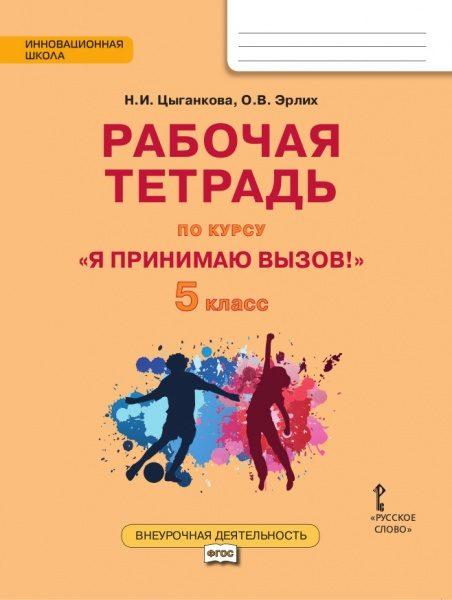 """Цыганкова Н.И., Эрлик О.В. Рабочая тетрадь по курсу """"Я принимаю вызов!"""" 5 класс"""