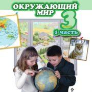 Самкова В.А., Романова Н.И. Окружающий мир. 3 класс. Учебник. В 2-х частях. Часть 1