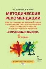 """Цыганкова Н.И., Эрлик О.В. """"Я принимаю вызов!"""" 6 класс. Методические рекомендации"""