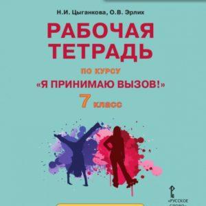 """Цыганкова Н.И., Эрлик О.В. Рабочая тетрадь по курсу """"Я принимаю вызов!"""" 7 класс"""