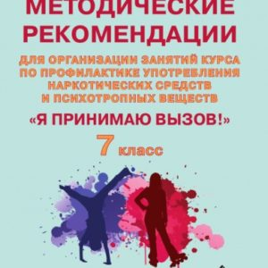 """Цыганкова Н.И., Эрлик О.В. """"Я принимаю вызов!"""" 7 класс. Методические рекомендации"""