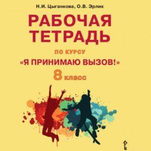 """Цыганкова Н.И., Эрлик О.В. Рабочая тетрадь по курсу """"Я принимаю вызов!"""" 8 класс"""