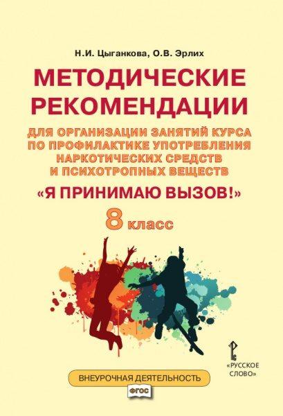 """Цыганкова Н.И., Эрлик О.В. """"Я принимаю вызов!"""" 8 класс. Методические рекомендации"""