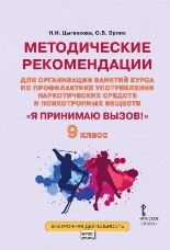 """Цыганкова Н.И., Эрлик О.В. """"Я принимаю вызов!"""" 9 класс. Методические рекомендации"""