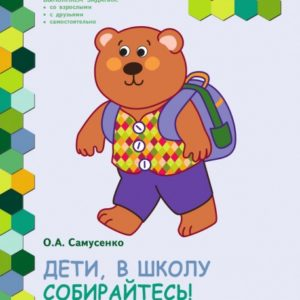 Самусенко О.А. Дети, в школу собирайтесь! Развивающая тетрадь для детей подготовительной к школе группы ДОО (2-е полугодие)