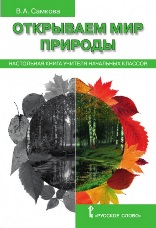 Самкова В.А. Открываем мир природы. Настольная книга для учителя начальных классов
