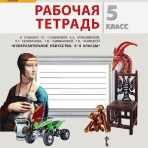 Савенкова Л.Г., Ермолинская Е.А. Изобразительное искусство. 5 класс. Рабочая тетрадь