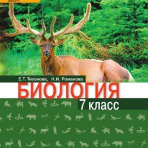 Романова Н.И., Тихонова Е.Т. Биология. 7 класс. Учебник